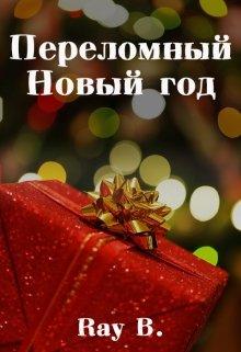 """Книга. """"Переломный Новый год"""" читать онлайн"""