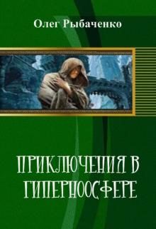 """Книга. """"Приключения в гиперноосфере"""" читать онлайн"""