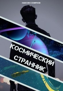 """Книга. """"Космический странник"""" читать онлайн"""