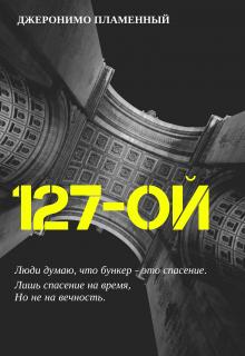 "Книга. ""127-ой"" читать онлайн"