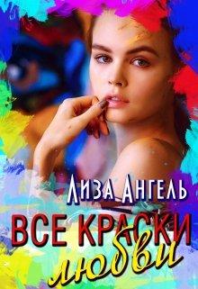 """Книга. """"Все краски любви"""" читать онлайн"""