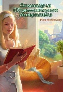 """Книга. """"Отличница из Общепланетарного Университета"""" читать онлайн"""