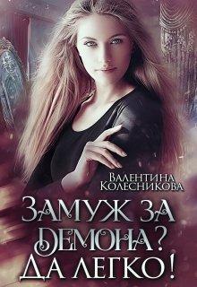 """Книга. """"Замуж за демона? Да легко!"""" читать онлайн"""