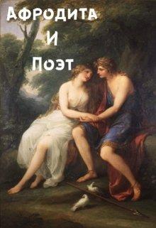 """Книга. """"Афродита и поэт"""" читать онлайн"""