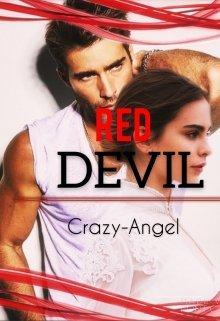 """Книга. """"Красный Дьявол"""" читать онлайн"""