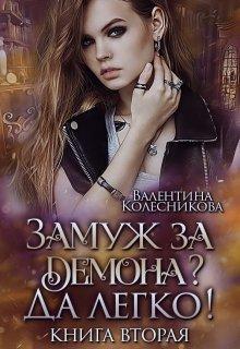 """Книга. """"Замуж за демона? Да легко! Книга вторая"""" читать онлайн"""