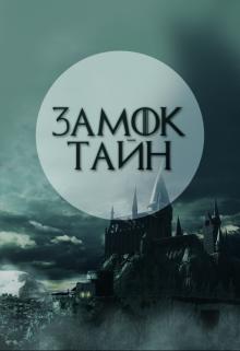 """Книга. """"Замок Тайн"""" читать онлайн"""
