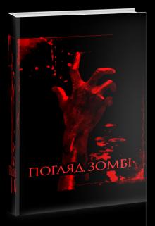 """Книга. """"Погляд зомбі"""" читати онлайн"""