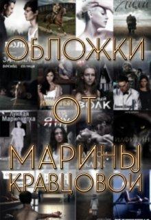 """Книга. """"Обложки от Марины Кравцовой"""" читать онлайн"""