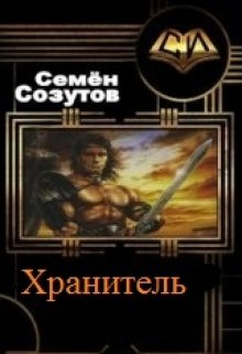 """Книга. """"Хранитель"""" читать онлайн"""
