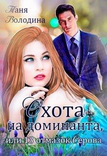 """Книга. """"Охота на доминанта, или 13 отмазок Серова"""" читать онлайн"""