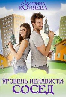 """Книга. """"Уровень ненависти: Сосед"""" читать онлайн"""
