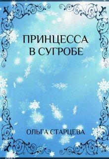 "Книга. ""Принцесса в сугробе"" читать онлайн"