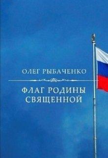 """Книга. """"Флаг Родины священной"""" читать онлайн"""