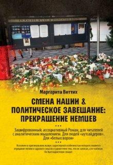 """Книга. """"Смена нации & политическое завещание: прекращение немцев."""" читать онлайн"""
