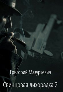 """Книга. """"Свинцовая лихорадка 2"""" читать онлайн"""