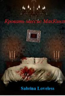"""Книга. """"Кровать миссис Маккинли """" читать онлайн"""