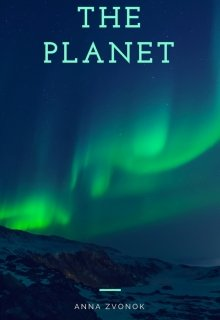 """Book. """"The Planet"""" read online"""