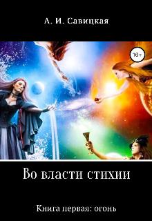"""Книга. """"Во власти стихии. Книга первая: огонь"""" читать онлайн"""