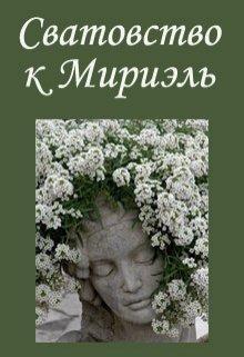 """Книга. """"Сватовство к Мириэль"""" читать онлайн"""