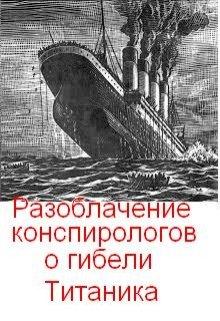 """Книга. """"Разоблачение версий конспирологов о гибели """"Титаника"""""""" читать онлайн"""