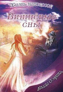 """Книга. """"Жизнь наискосок: Вишнёвые сны"""" читать онлайн"""