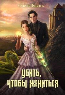 """Книга. """"Убить, чтобы жениться"""" читать онлайн"""