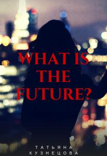 "Книга. ""What is the future?"" читать онлайн"