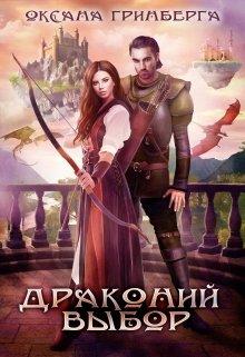 """Книга. """"Драконий выбор"""" читать онлайн"""