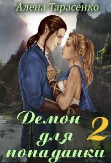"Книга. ""Демон для попаданки 2"" читать онлайн"