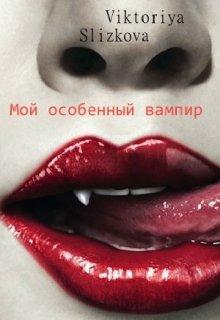 "Книга. ""Мой ""особенный"" вампир"" читать онлайн"