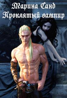 "Книга. ""Проклятый вампир"" читать онлайн"