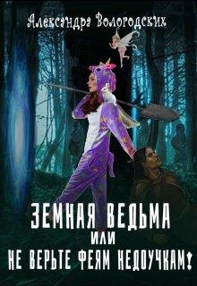 """Книга. """"Земная ведьма, или (не) верьте феям недоучкам!"""" читать онлайн"""