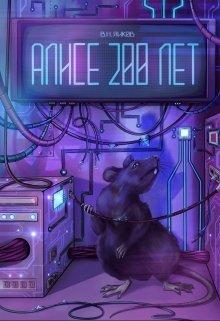 "Книга. ""Алисе 200 лет"" читать онлайн"
