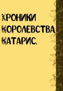 """Книга. """"Хроники Королевства Катарис"""" читать онлайн"""