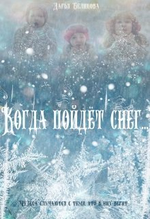 """Книга. """"Когда пойдёт снег..."""" читать онлайн"""