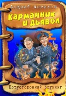 "Книга. ""Карманник и дьявол"" читать онлайн"