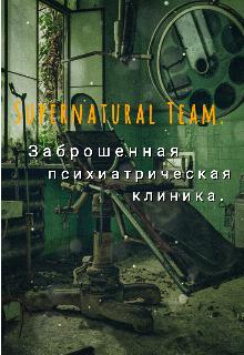 """Книга. """"Supernatural Team. Заброшенная психиатрическая клиника"""" читать онлайн"""