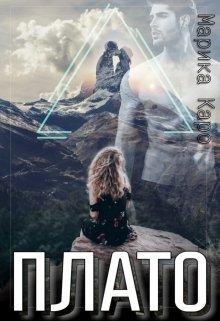 "Книга. ""Плато"" читать онлайн"