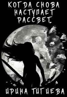 """Книга. """"Вампиры: Когда снова наступает рассвет Книга 3"""" читать онлайн"""