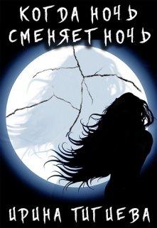 """Книга. """"Вампиры: Когда ночь сменяет ночь Книга 2"""" читать онлайн"""