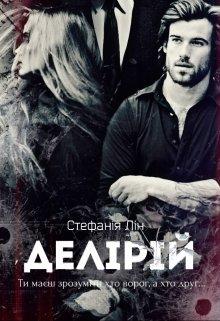 """Книга. """"Делірій"""" читати онлайн"""
