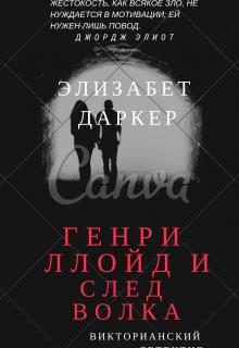"""Книга. """"  Генри Ллойд и след волка """" читать онлайн"""