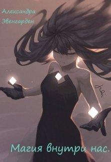 "Книга. ""Магия внутри нас"" читать онлайн"