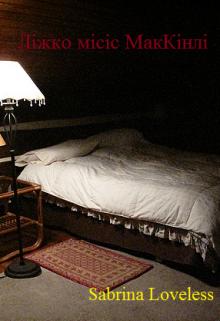 """Книга. """"Ліжко місіс Маккінлі"""" читати онлайн"""