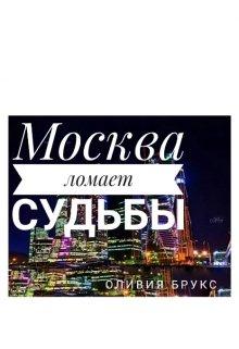"""Книга. """"Москва ломает судьбы """" читать онлайн"""