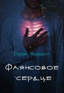 """Книга. """"Фаянсовое сердце"""" читать онлайн"""