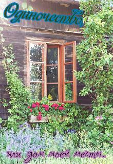 """Книга. """"Одиночество, или дом моей мечты"""" читать онлайн"""