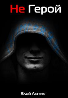 """Книга. """"Не Герой. Часть 2"""" читать онлайн"""