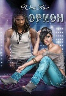 """Книга. """"Орион"""" читать онлайн"""